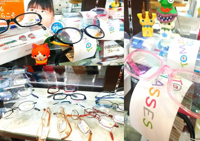 トマトグラッシーズ、mixage(ミクサージュ)等、幼児から子供、小顔の方用メガネご用意しております